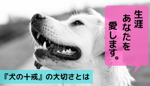 生涯あなたを愛します。『犬の十戒』の大切さとは